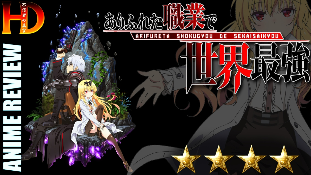 Anime review: ARIFURETA: FROM COMMONPLACE TO WORLD'S STRONGEST – A [💪💪💪💪] rerun of Shield Hero?
