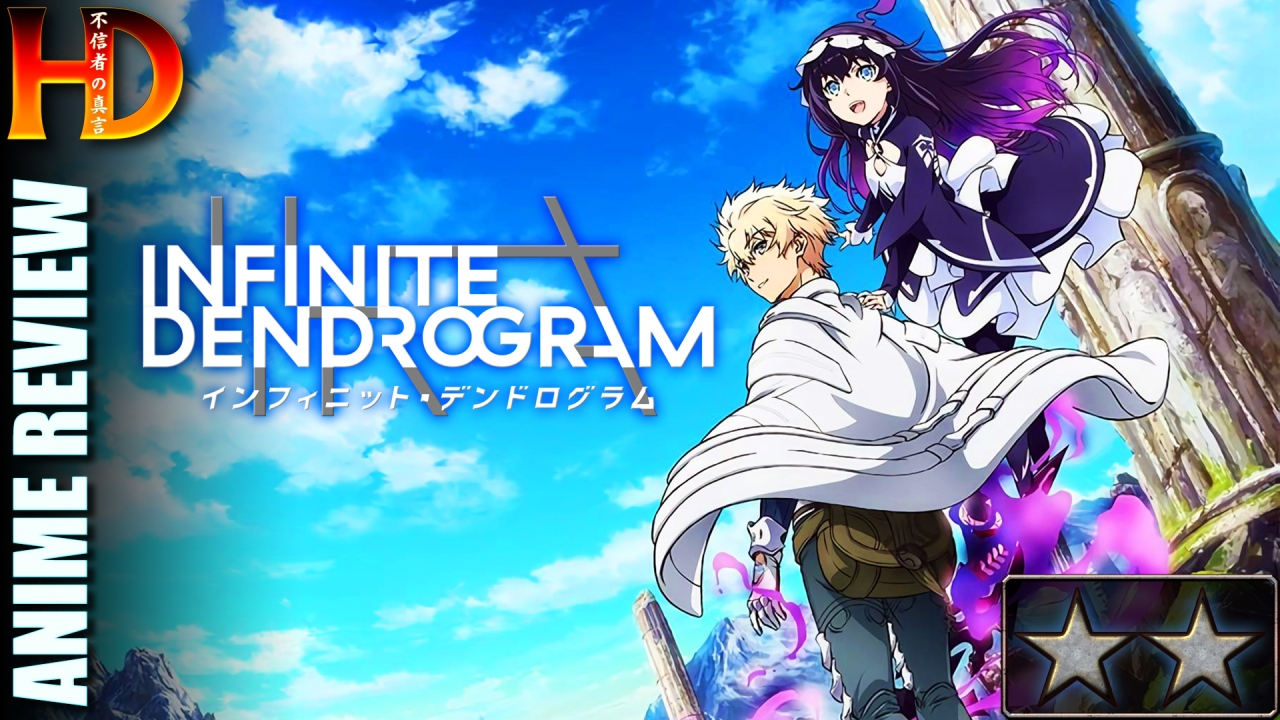 (Anime Review) INFINITE DENDROGRAM – [😒😒] – Lacks clarity